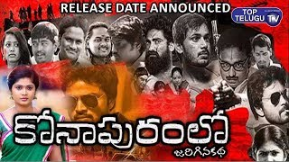 Konapuramlo Jarigina Katha Movie Release Date Announcement | Telugu new Movies 2019 | Top Telugu TV