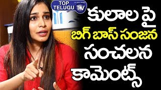 Bigg Boss Sanjana Sensatinal Comments On Caste | Caste System in India | Bigg Boss 2 | Top Telugu TV