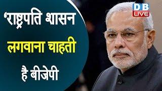 BJP-Shivsena की लड़ाई रहेगी जारी ! Shivsena ने BJP को दिखाई आंख |#DBLIVE