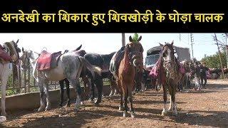 अनदेखी का शिकार हुए शिवखोड़ी के घोड़ा चालक, दी नशे का कारोबार करने की चेतावनी