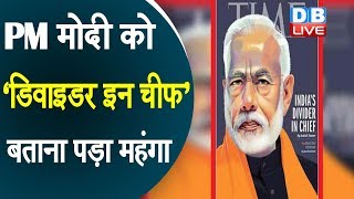 PM Modi को 'डिवाइडर इन चीफ' बताना पड़ा महंगा | Govt has revoked writer Aatish Taseer's OCI status