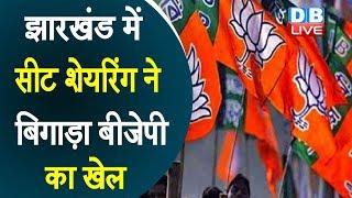 झारखंड में सीट शेयरिंग ने बिगाड़ा बीजेपी का खेल | AJSU seeks 15 seats from BJP | jharkhand election