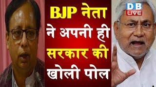 BJP नेता ने अपनी ही सरकार की खोली पोल Bihar BJP Chief Sanjay Jaiswal Wrote letter to CM Nitish Kumar