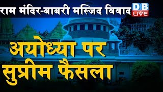 ram mandir पर supreme court के फैसले का इंतजार ख़त्म | ayodhya ram mandir case in supreme court