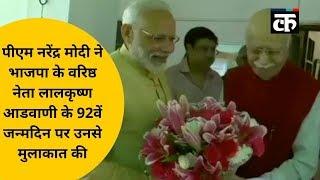 पीएम नरेंद्र मोदी ने भाजपा के वरिष्ठ नेता लालकृष्ण आडवाणी के 92वें जन्मदिन पर उनसे मुलाकात की