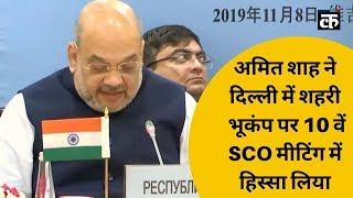 अमित शाह ने दिल्ली में शहरी भूकंप पर 10 वें SCO मीटिंग में हिस्सा लिया