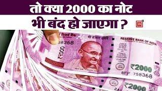 पूर्व वित्त सचिव ने कहा ये 2000 का नोट बंद करने का सबसे सही समय।