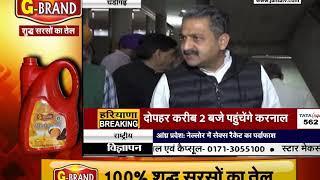 #CONGRESS विधायक #Vijay_Inder_Singla से #JANTATV की खास बातचीत