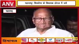 महाराष्ट्र: शिवसेना के विधायक होटल में जमे || ANV NEWS NATIONAL