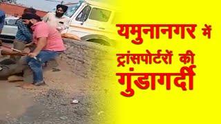 यमुनानगर में ट्रांसपोर्टरों की गुंडागर्दी || ANV NEWS YAMMUNANAGAR - HARYANA