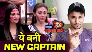 Bigg Boss 13 |  This Contestant Becomes NEW CAPTIN Of The House | BB 13 Latest Update