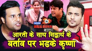 Bigg Boss 13 | Krishna Abhishek Wants Aarti To BOYCOTT Siddharth Shukla | BB 13