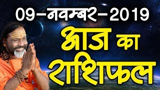 Gurumantra 09 November 2019 - Today Horoscope - Success Key - Paramhans Daati Maharaj