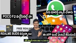 TechNews in telugu 495: poco f2 comming,redmi k30 pro,netflix,danger app,sony imx 686,sd 865