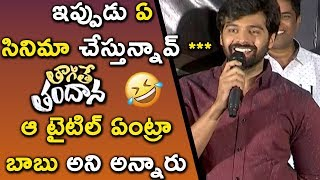 Adith Arun Speech @Thagithe Thandana Movie Poster Launch || Bhavani HD Movies