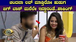 Bigg Boss Season 7 - Chandana Love Story Reveled || Top KannadaTV