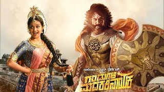 Gandugali Madakari Nayaka Movie || Darshan || Keerthi Suresh