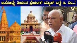CM Yeddyurappa Speaks about ayodhya Breaking News || Kannada News