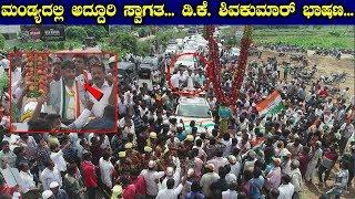 ಮಂಡ್ಯದಲ್ಲಿ ಅದ್ದೂರಿ ಸ್ವಾಗತ... ಡಿ.ಕೆ. ಶಿವಕುಮಾರ್ ಭಾಷಣ. | Supporters give grand welcome to Dk Shivakumar