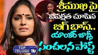 Anchor Jhansi Sensational Post About Sreemukhi | Bigg Boss 3 Telugu Tittle winner | Top Telugu TV