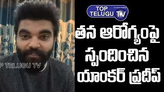 Anchor Pradeep Real Fact About His Health Condition | Dhee | Anchor Pradeep Shows | Top Telugu TV