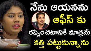 నేను ఆయనను ఆఫీస్ కు రప్పించటానికి  కత్తి పట్టుకున్నాను || Movie artist Sunitha Boya