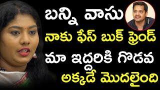 బన్ని వాసు నాకు ఫేస్ బుక్ ఫ్రెండ్ మా ఇద్దరికి గొడవ అక్కడే మొదలైంది || Movie artist Sunitha Boya