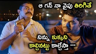 ఆ గన్ నా వైపు తిరిగితే నిన్ను కుక్కని కాల్చినట్టు కాల్చేస్తా *** | Latest Telugu Movie Scenes