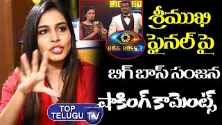 Bigg Boss Sanjana About Sreemukhi In Bigg Boss 3 Telugu Grand Final | Rahul Sipliguj | Top Telugu TV