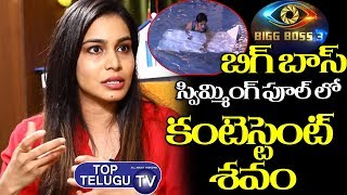 Bigg Boss Sanjana Shocking Facts About Bigg Boss Reality Show | Bigg Boss 3 Telugu Grand Final