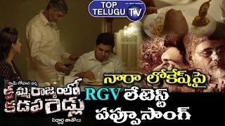 Varma Release Sensational Song On  Nara Lokesh IN KRKR Movie | Chandrababu | Top Telugu TV