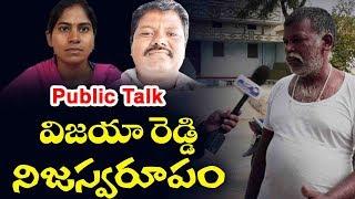 Public Talk: MRO విజయ రెడ్డి నిజస్వరూపం | Telangana News | Abdullahpurmet | Top Telugu TV