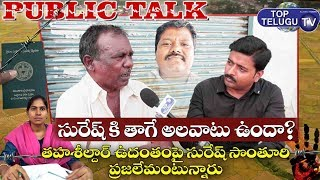 Public Talk: MRO Vijaya Reddyని హత్య చేసిన Suresh ఇంట్లో పనిచేసే వ్యక్తి వివరణ | Top Telugu TV