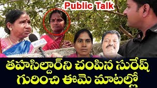 Abdullahpurmet Women About MRO Vijaya Reddy Tehasildar Incident | Top Telugu TV