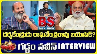 Jabardasth Gaddam Naveen Exclusive Interview | BS Talk Show | Top Telugu TV