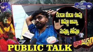 Public Talk On Thippara Meesam Movie | Telugu New Movies 2019 | Tollywood Films | Top Telugu TV