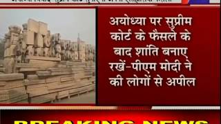 Ayodhya Ram Mandir Case | Supreme Court आज सुनाएगा ऐतिहासिक फैसला