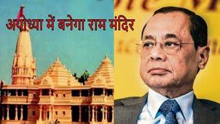 Breaking News // सुप्रीम कोर्ट का फैसला- अयोध्या में बनेगा राम मंदिर