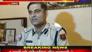 Ayodhya Ram Mandir Case : जयपुर में धारा 144 लागू, इंटरनेट सेवा बंद