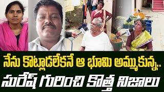 Vijaya Reddy Tahasildar Latest : హత్య చేసిన Accused Suresh గురించి షాకింగ్ నిజాలు | Abdullahpurmet