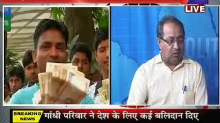 khas Khabar |  PM Modi के नोटबंदी के तीन वर्ष पूरे, कितना रहा Economy पर असर