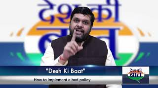 LIVE: Watch #DeshKiBaat with National Spokesperson Prof. Gourav Vallabh.