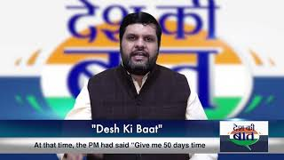 Desh Ki Baat | Prof Gourav Vallabh on the Demonetisation