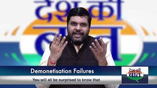 Desh Ki Baat | Prof. Gourav Vallabh on Failures of Demonetisation