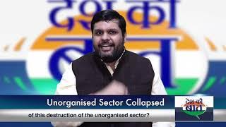 Desh ki Baat | नोटबंदी ने देश के Unorganised Sector को पूरी तरह से खत्म कर दिया