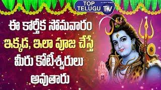 ఈ కార్తీక సోమవారం శ్రీచక్ర దీపోత్సవం లో పాల్గొన్న ఇల్లాలి ఇంట లక్ష్మితాండవమే| Top Telugu TV