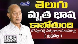 తెలుగు మృత భాష కాబోతుంది   Telugu Inspirational Videos Latest   విహారి& శాలివాహన   Top Talks