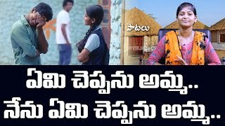 ఏమి చెప్పను అమ్మ నేను... | Telangana Latest Folk Songs 2019 | Singer Gajjwel Padma | Top Telugu TV
