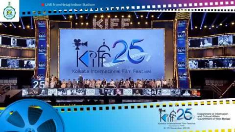 নেতাজি ইন্ডোর স্টেডিয়ামে ২৫তম কলকাতা আন্তর্জাতিক চলচ্চিত্র উৎসবের উদ্বোধনে