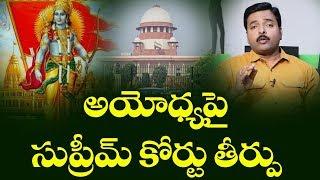 Ayodhya పై Supreme Court తీర్పు | Ram Mandhir In Ayodya | Babri Masjid  | Modi | Top Telugu TV